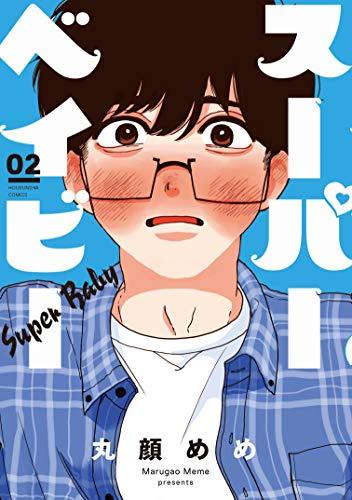 スーパーベイビー 2 (芳文社コミックス)