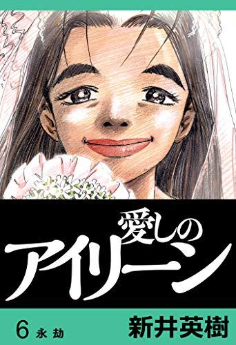 愛しのアイリーン【完全版】6
