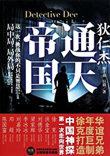 Detective Dee and the Mystery of the Phantom Flame (Chinese Edition)
