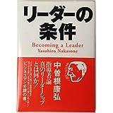 リーダーの条件