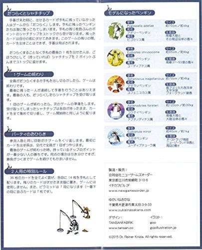 ペンギンパーティ(Pingu-Party)日本語版カードゲーム