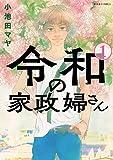 令和の家政婦さん(1) (ジュールコミックス)