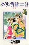 ケイリン野郎(10) (ジュディーコミックス)