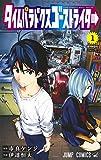 タイムパラドクスゴーストライター 1 (ジャンプコミックス)