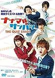 舞台「ナナマルサンバツ THE QUIZ STAGE」[DVD]
