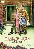 エセルとアーネスト ふたりの物語 DVD[DVD]