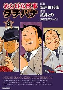 めしばな刑事タチバナ 8巻 表紙画像