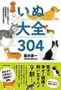 小型犬から大型犬まで、現役獣医師が犬種別の悩みも解説! いぬ大全304
