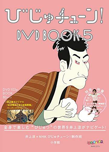 びじゅチューン!DVD BOOK (5) (DVDブック)