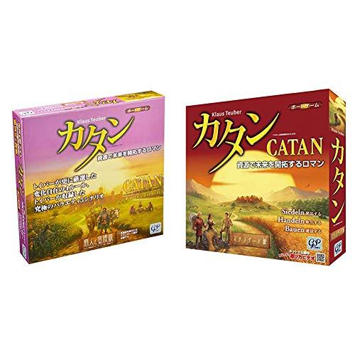 カタン 商人と蛮族版 (拡張版) ボードゲーム & スタンダード版【セット買い】