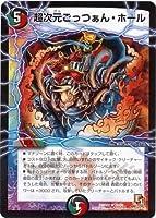 【シングルカード】DMR02)超次元ごっつぁん・ホール レインボー レア 20 54