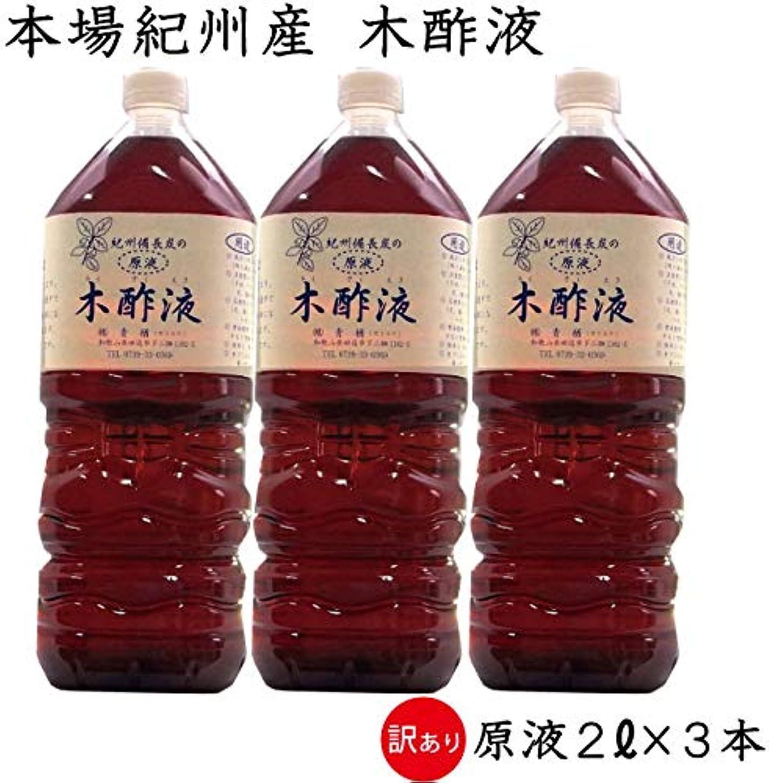 バリア所得閃光木酢液 2L×3本 お得 リユース品 紀州備長炭 原液 本場 入浴 お風呂用