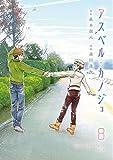 アスペル・カノジョ(8) (ヤンマガKCスペシャル)