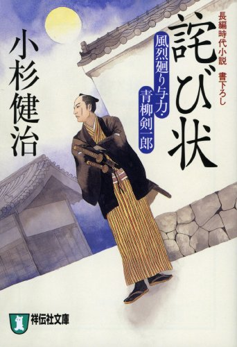 詫び状―風烈廻り与力・青柳剣一郎 (祥伝社文庫 こ 17-17)