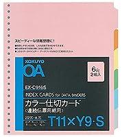 コクヨ 連続伝票用紙用仕切カード カラーT型 11x9 6山 2組 EX-C916S Japan