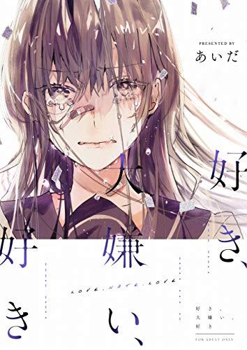 好き、大嫌い、好き (Elsur Novel 百合)
