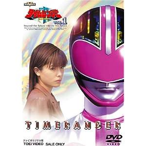 """未来戦隊タイムレンジャー Vol. 1 [DVD]"""""""