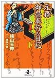 元禄御畳奉行の日記 下 (秋田文庫 7-45)