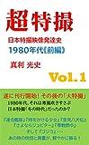 超特撮: 日本特撮映像発達史 vol.1 1980年代 前編
