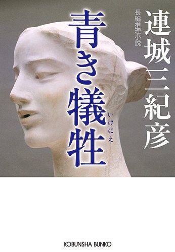 青き犠牲 (光文社文庫)
