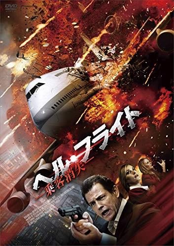 ヘル・フライト -乗客消失- [DVD]
