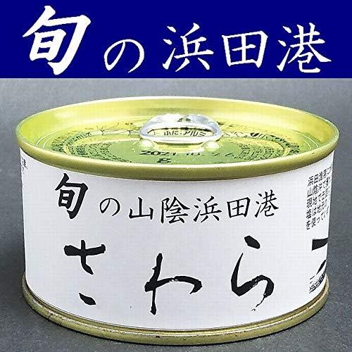 シーライフ 旬の魚さわら缶詰180gX6缶 【島根県浜田港】【水煮】【鰆】【サワラ】【山陰】