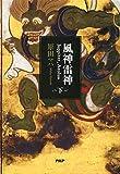 風神雷神 Juppiter,Aeolus(下)