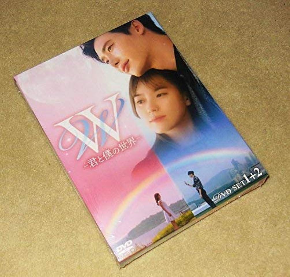 プロジェクター甥落ち込んでいるW 君と僕の世界 DVD-BOX1+2 10枚組 韩国语/日本字幕