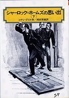 シャーロック・ホームズの思い出〈下〉 (偕成社文庫)