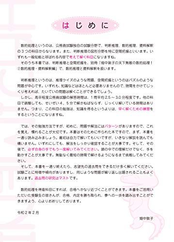 東京リーガルマインド『高卒程度公務員畑中敦子の天下無敵の数的処理!1判断推理・空間把握編令和版』