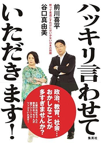ハッキリ言わせていただきます! 黙って見過ごすわけにはいかない日本の問題の詳細を見る