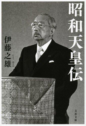 昭和天皇伝 (文春文庫)の詳細を見る