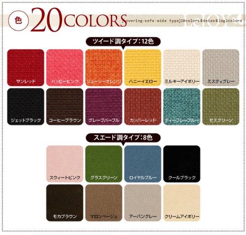 【ColorfulLivingSelectionLeJOY】リジョイシリーズ:20色から選べる!カバーリングソファ・ワイドタイプ2.5人掛けグレープパープル/ナチュラル
