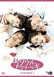 新・ソウルトゥッペギ DVD-BOX 1[DVD]
