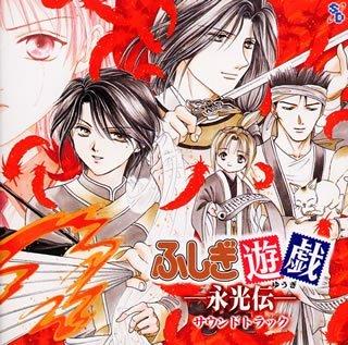 Fushigi Yugi Soundtrack