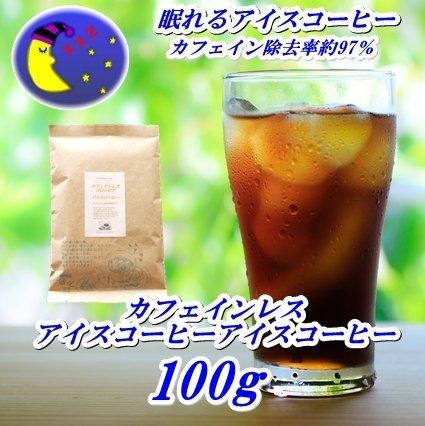 珈琲屋ほっと カフェインレス・アイスコーヒー 100g ノンカフェインコーヒー 極細挽き