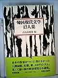 韓国現代文学13人集 (1981年)