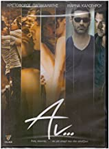 An... / What if ... (2012) (Greek movies)