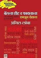 Balance Sheet va Finance Samjun Ghetana Vyavasayashi Samandhit Pratyekasathi