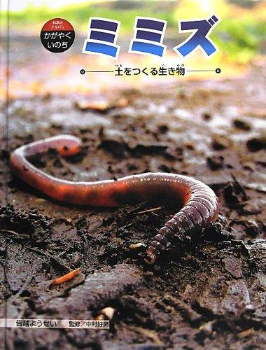 ミミズ―土をつくる生き物 (科学のアルバム・かがやくいのち)