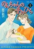 のんちゃんの手のひら 1 (ジュールコミックス)