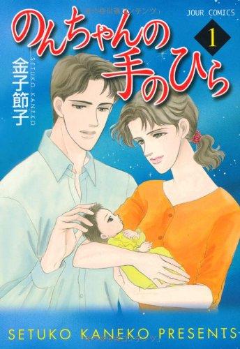 のんちゃんの手のひら 1 (ジュールコミックス)の詳細を見る