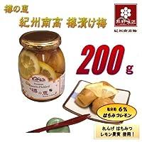 【新感覚!】【樽漬け梅】とってもジューシーな紀州南高(はちみつレモン) 200g【塩分約8%】