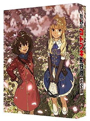 荒野のコトブキ飛行隊 完全版 Blu-ray (特装限定版)