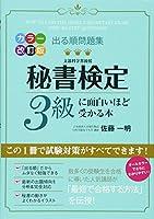 カラー改訂版 出る順問題集 秘書検定3級に面白いほど受かる本