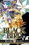 BLACK BIRD(15) (フラワーコミックス)
