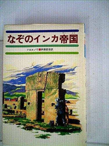 なぞのインカ帝国 (少年少女世界の大探検 5)