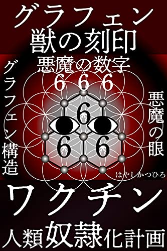 ワクチン人類奴隷化計画 悪魔の数字 666 グラフェン 獣の刻印 悪魔の眼 グラフェン構造