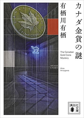 カナダ金貨の謎 国名シリーズ (講談社文庫)