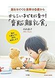 かしこい子どもに育つ!「育脳離乳食」: 脳をはぐくむ食事は0歳から (Oyakoムック)
